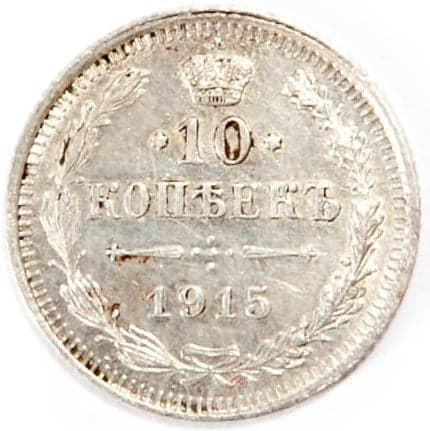 Монета 10 копеек
