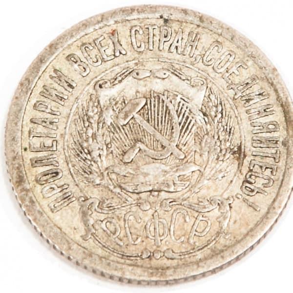 Серебряная монета 15 копеек