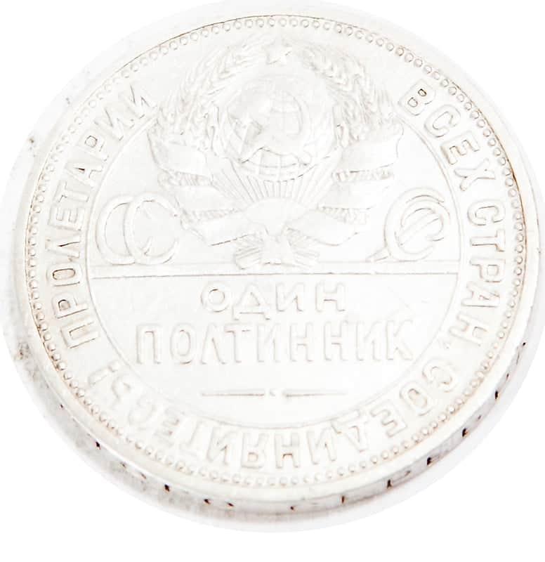 Серебряная монета «Один полтинник»
