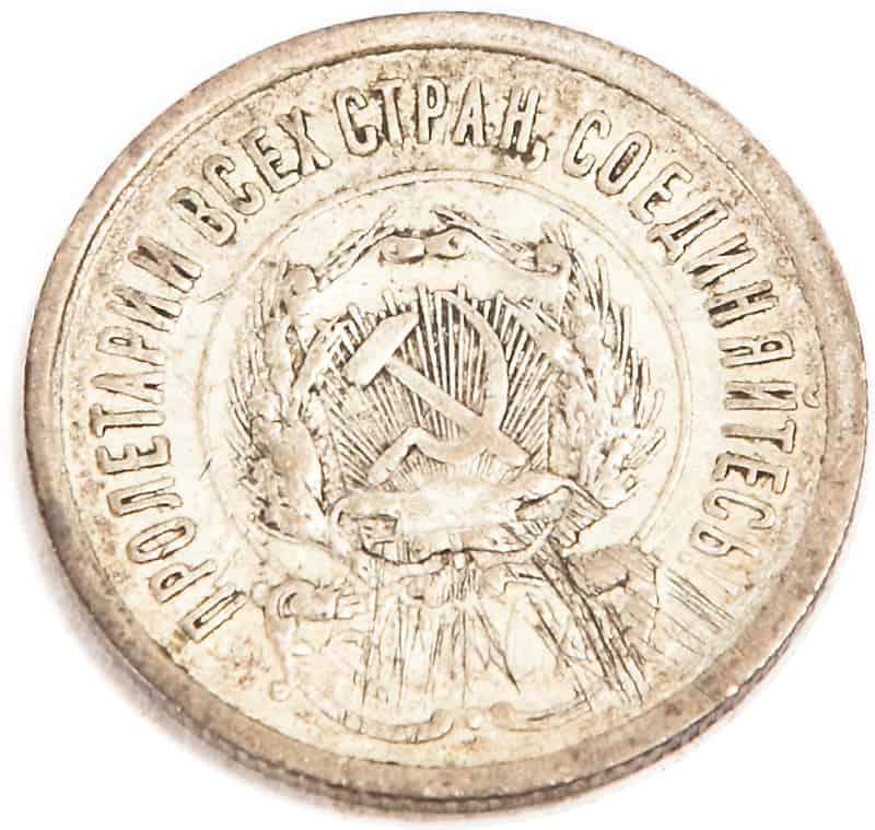 Серебряная монета 20 копеек