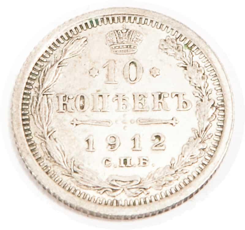 Серебряная монета 10 копеек